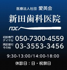 新田歯科 03-3553-3456 10:00~13:00 14:00~18:00 休診日 土曜・日曜・祝祭日